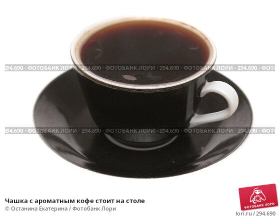 Чашка с ароматным кофе стоит на столе, фото № 294690, снято 16 ноября 2007 г. (c) Останина Екатерина / Фотобанк Лори
