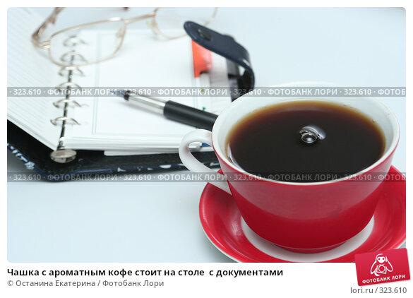 Чашка с ароматным кофе стоит на столе  с документами, фото № 323610, снято 26 апреля 2008 г. (c) Останина Екатерина / Фотобанк Лори