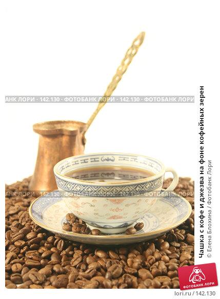 Чашка с кофе и джезва на фоне кофейных зерен, фото № 142130, снято 7 декабря 2007 г. (c) Елена Блохина / Фотобанк Лори
