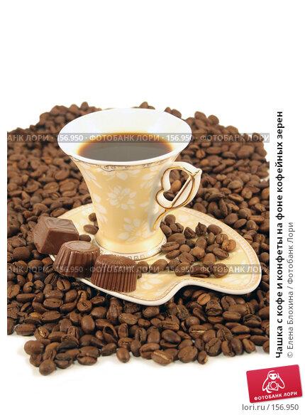 Чашка с кофе и конфеты на фоне кофейных зерен, фото № 156950, снято 18 декабря 2007 г. (c) Елена Блохина / Фотобанк Лори