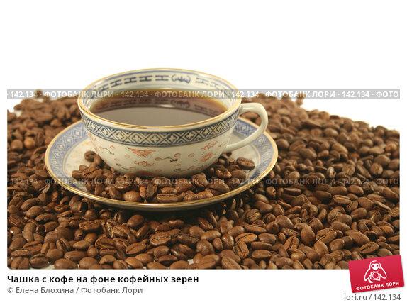 Чашка с кофе на фоне кофейных зерен, фото № 142134, снято 7 декабря 2007 г. (c) Елена Блохина / Фотобанк Лори