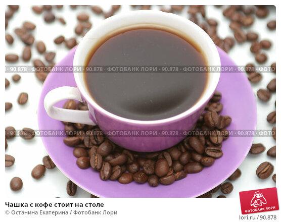 Чашка с кофе стоит на столе, фото № 90878, снято 27 сентября 2007 г. (c) Останина Екатерина / Фотобанк Лори