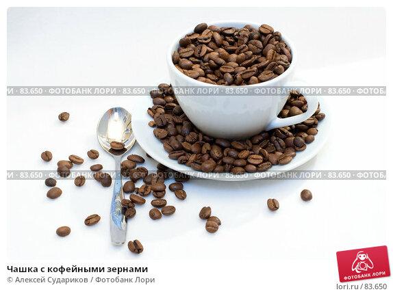 Чашка с кофейными зернами, фото № 83650, снято 15 сентября 2007 г. (c) Алексей Судариков / Фотобанк Лори