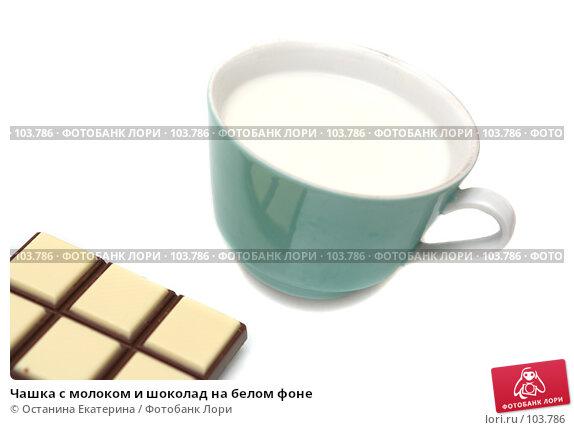 Чашка с молоком и шоколад на белом фоне, фото № 103786, снято 27 июля 2017 г. (c) Останина Екатерина / Фотобанк Лори