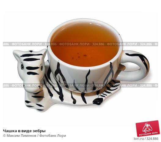 Купить «Чашка в виде зебры», фото № 324886, снято 22 апреля 2018 г. (c) Максим Пименов / Фотобанк Лори