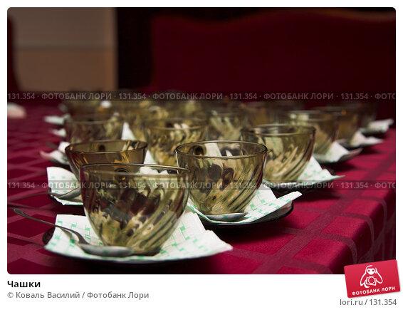 Чашки, фото № 131354, снято 26 сентября 2007 г. (c) Коваль Василий / Фотобанк Лори