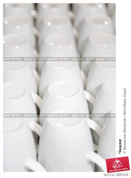 Чашки, фото № 268018, снято 26 апреля 2008 г. (c) Валентин Мосичев / Фотобанк Лори