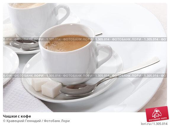 Чашки с кофе. Стоковое фото, фотограф Кравецкий Геннадий / Фотобанк Лори