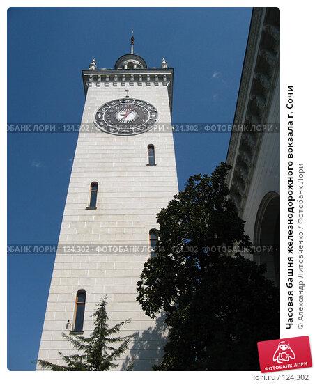 Часовая башня железнодорожного вокзала г. Сочи, фото № 124302, снято 8 сентября 2007 г. (c) Александр Литовченко / Фотобанк Лори