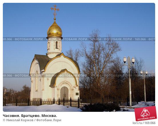 Купить «Часовня. Братцево. Москва.», фото № 169066, снято 7 января 2008 г. (c) Николай Коржов / Фотобанк Лори