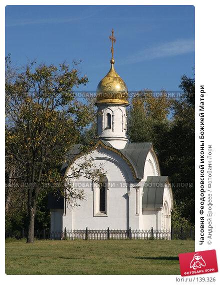 Часовня Феодоровской иконы Божией Матери, фото № 139326, снято 19 сентября 2005 г. (c) Андрей Ерофеев / Фотобанк Лори