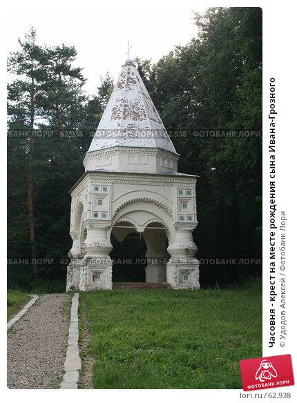 Часовня - крест на месте рождения сына Ивана-Грозного, фото № 62938, снято 8 июля 2007 г. (c) Удодов Алексей / Фотобанк Лори