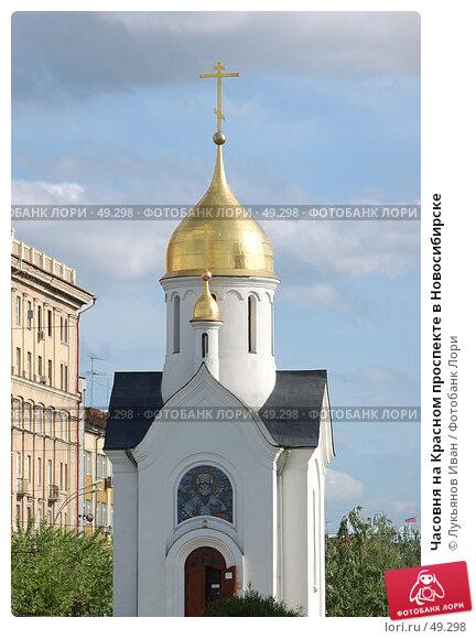 Часовня на Красном проспекте в Новосибирске, фото № 49298, снято 25 мая 2007 г. (c) Лукьянов Иван / Фотобанк Лори