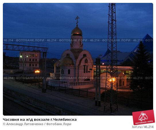 Часовня на ж\д вокзале г.Челябинска, фото № 46214, снято 13 мая 2007 г. (c) Александр Литовченко / Фотобанк Лори