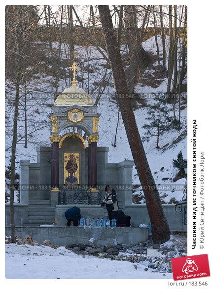 Купить «Часовня над источником святой воды», фото № 183546, снято 8 января 2008 г. (c) Юрий Синицын / Фотобанк Лори