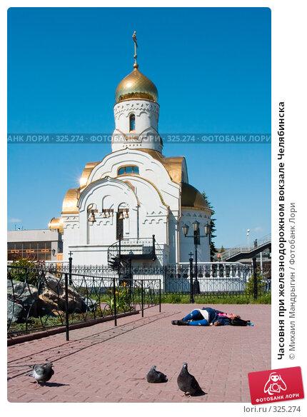 Часовня при железнодорожном вокзале Челябинска, фото № 325274, снято 14 июня 2008 г. (c) Михаил Мандрыгин / Фотобанк Лори