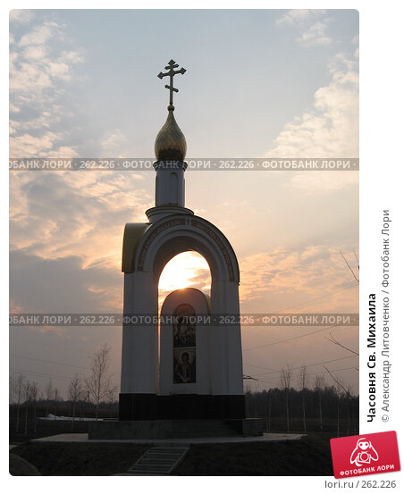 Часовня Св. Михаила, фото № 262226, снято 11 апреля 2008 г. (c) Александр Литовченко / Фотобанк Лори