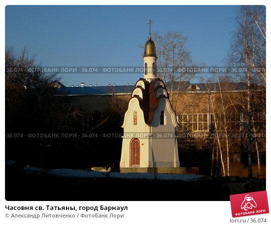 Часовня св. Татьяны, город Барнаул, фото № 36074, снято 21 октября 2016 г. (c) Александр Литовченко / Фотобанк Лори