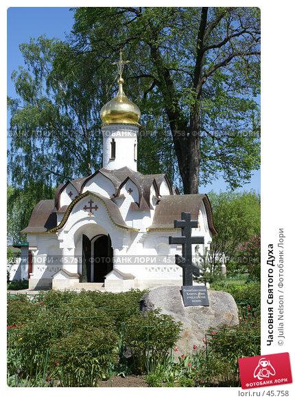 Часовня Святого Духа, фото № 45758, снято 20 мая 2007 г. (c) Julia Nelson / Фотобанк Лори