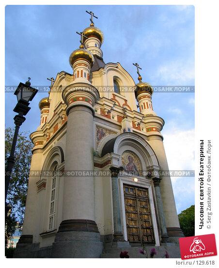 Часовня святой Екатерины, фото № 129618, снято 12 июня 2005 г. (c) Serg Zastavkin / Фотобанк Лори