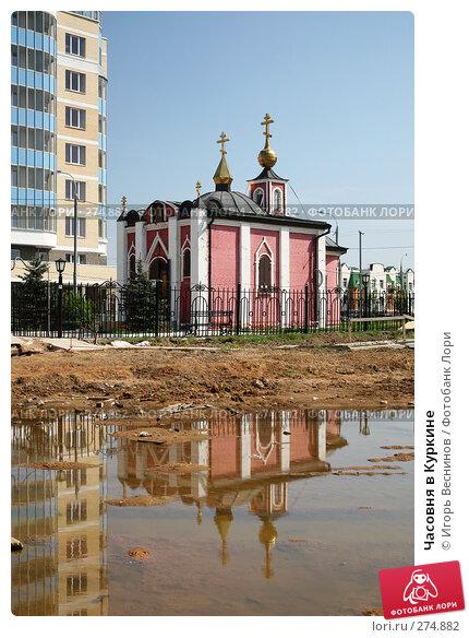 Купить «Часовня в Куркине», эксклюзивное фото № 274882, снято 4 мая 2008 г. (c) Игорь Веснинов / Фотобанк Лори
