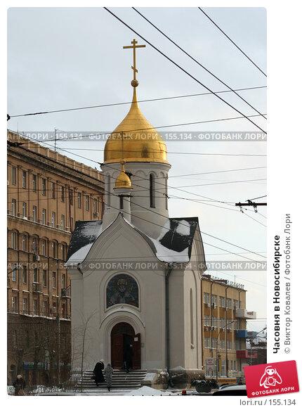 Часовня в Новосибирске, фото № 155134, снято 20 декабря 2007 г. (c) Виктор Ковалев / Фотобанк Лори