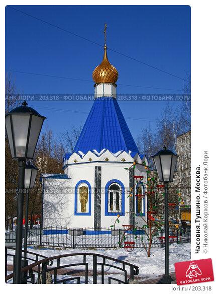 Часовня.Тушино. Москва., фото № 203318, снято 16 февраля 2008 г. (c) Николай Коржов / Фотобанк Лори