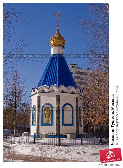 Часовня.Тушино. Москва., фото № 203982, снято 16 февраля 2008 г. (c) Николай Коржов / Фотобанк Лори