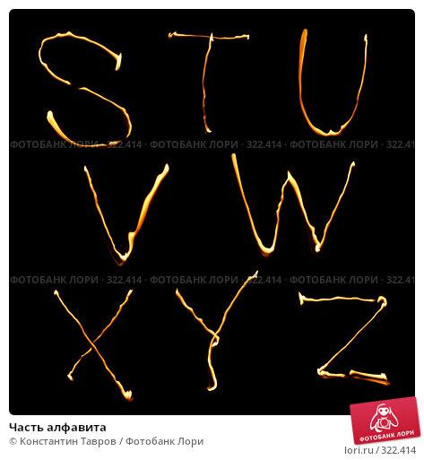 Часть алфавита, фото № 322414, снято 3 декабря 2007 г. (c) Константин Тавров / Фотобанк Лори