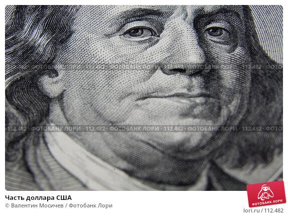 Часть доллара США, фото № 112482, снято 2 февраля 2007 г. (c) Валентин Мосичев / Фотобанк Лори