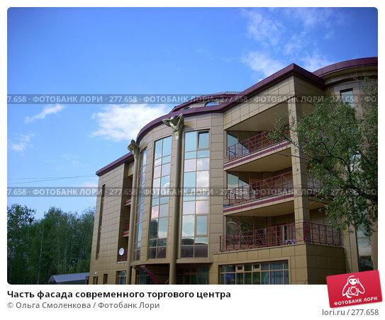 Часть фасада современного торгового центра, фото № 277658, снято 5 мая 2008 г. (c) Ольга Смоленкова / Фотобанк Лори