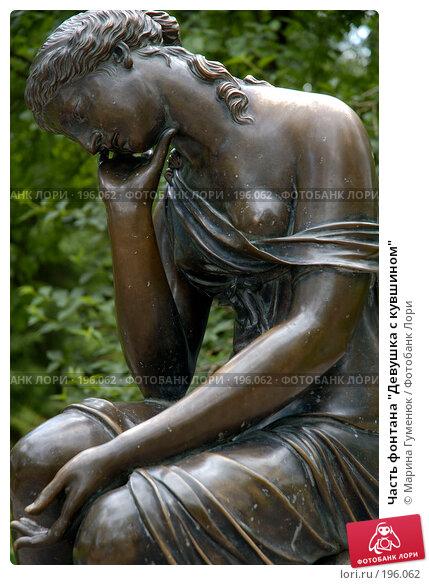 """Часть фонтана """"Девушка с кувшином"""", фото № 196062, снято 22 июня 2007 г. (c) Марина Гуменюк / Фотобанк Лори"""