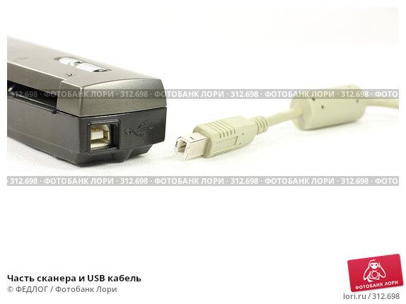 Часть сканера и USB кабель, фото № 312698, снято 6 июня 2008 г. (c) ФЕДЛОГ.РФ / Фотобанк Лори