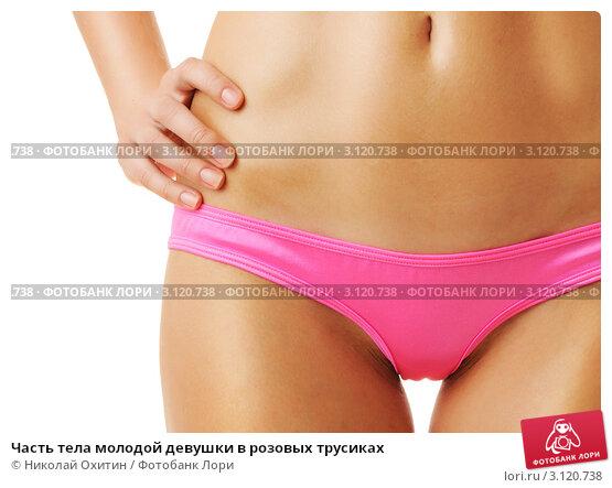 Фото розовых трусиков на теле — pic 1