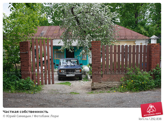 Частная собственность, фото № 292838, снято 18 мая 2008 г. (c) Юрий Синицын / Фотобанк Лори
