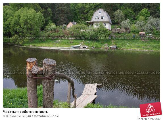 Частная собственность, фото № 292842, снято 18 мая 2008 г. (c) Юрий Синицын / Фотобанк Лори