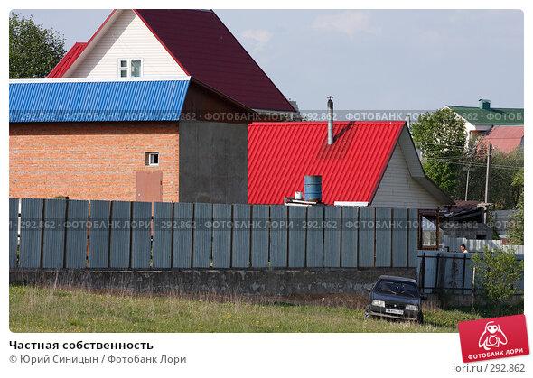 Купить «Частная собственность», фото № 292862, снято 18 мая 2008 г. (c) Юрий Синицын / Фотобанк Лори