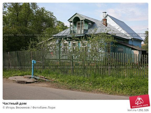 Частный дом, фото № 292326, снято 10 мая 2008 г. (c) Игорь Веснинов / Фотобанк Лори