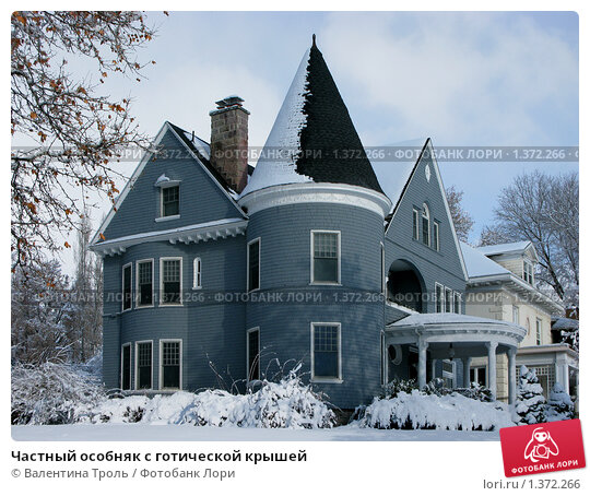 Купить «Частный особняк с готической крышей», фото № 1372266, снято 21 декабря 2007 г. (c) Валентина Троль / Фотобанк Лори