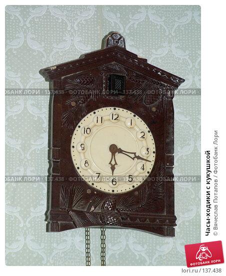 Часы-ходики с кукушкой, фото № 137438, снято 11 августа 2007 г. (c) Вячеслав Потапов / Фотобанк Лори