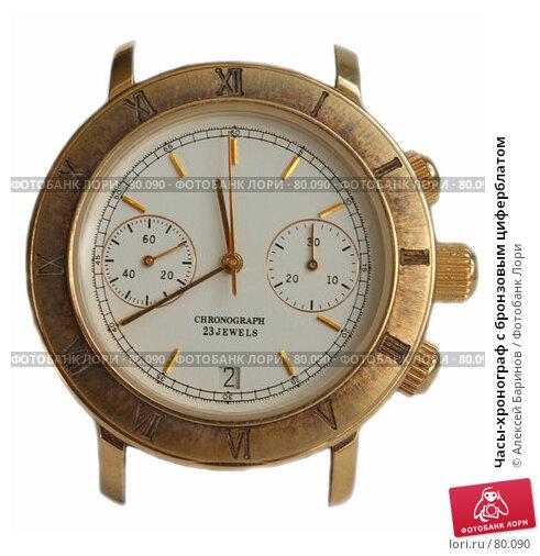 Часы-хронограф с бронзовым циферблатом, фото № 80090, снято 6 сентября 2007 г. (c) Алексей Баринов / Фотобанк Лори