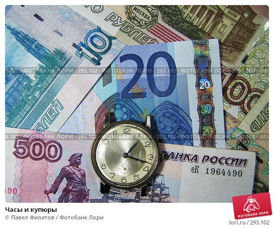 Часы и купюры, фото № 293102, снято 18 мая 2008 г. (c) Павел Филатов / Фотобанк Лори