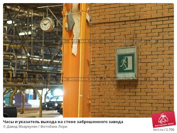Часы и указатель выхода на стене заброшенного завода, фото № 2706, снято 11 июля 2004 г. (c) Давид Мзареулян / Фотобанк Лори