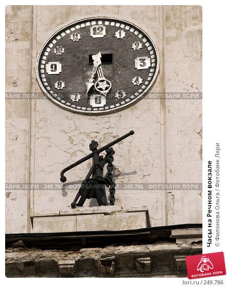 Часы на Речном вокзале, фото № 249786, снято 10 апреля 2008 г. (c) Филонова Ольга / Фотобанк Лори