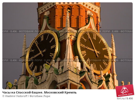 Купить «Часы на Спасской башне. Московский Кремль», фото № 8406, снято 7 августа 2006 г. (c) Vladimir Fedoroff / Фотобанк Лори