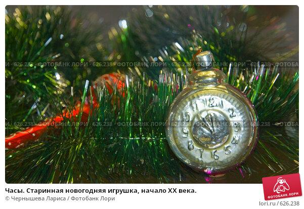 Купить «Часы. Старинная новогодняя игрушка, начало XX века.», фото № 626238, снято 20 декабря 2008 г. (c) Чернышева Лариса / Фотобанк Лори