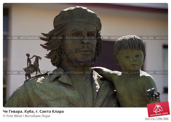Че Гевара. Куба, г. Санта Клара, эксклюзивное фото № 290306, снято 23 июня 2017 г. (c) Free Wind / Фотобанк Лори