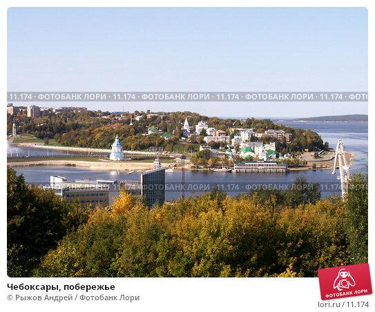 Чебоксары, побережье, фото № 11174, снято 24 сентября 2006 г. (c) Рыжов Андрей / Фотобанк Лори