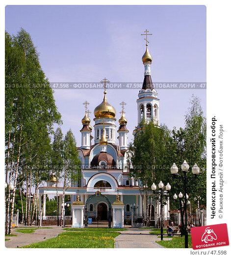Чебоксары. Покровский собор., фото № 47598, снято 24 мая 2007 г. (c) Рыжов Андрей / Фотобанк Лори