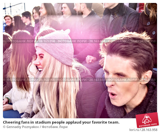Купить «Cheering fans in stadium people applaud your favorite team.», фото № 28163958, снято 10 октября 2015 г. (c) Gennadiy Poznyakov / Фотобанк Лори